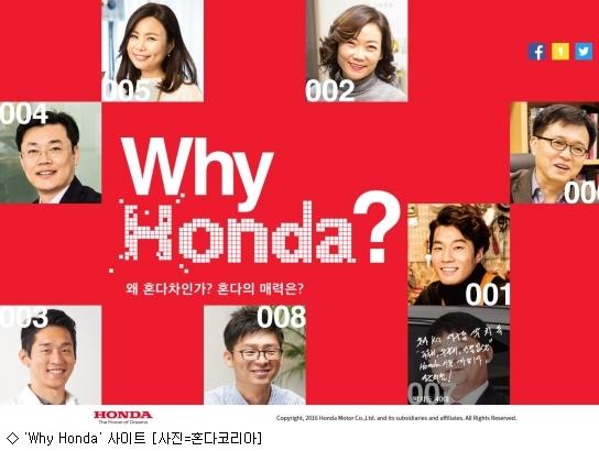 혼다코리아, 고객 소통위한 'Why Honda' 캠페인 진행
