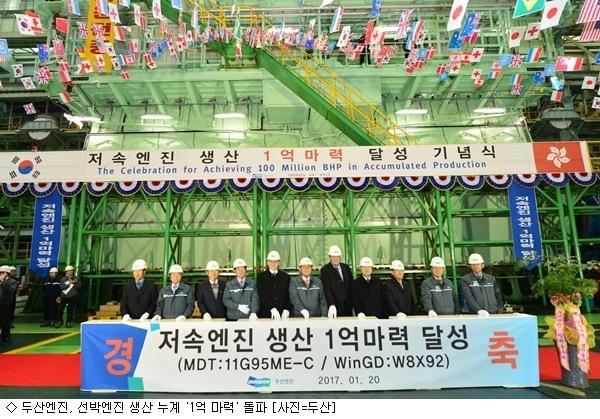 두산엔진, 선박엔진 생산 누계 '1억 마력' 돌파