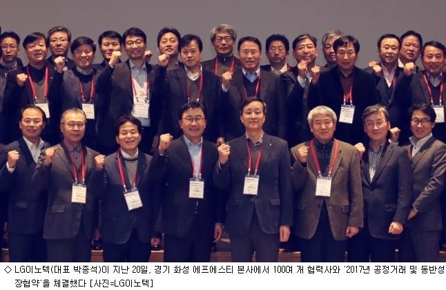 LG이노텍, 협력사와 '공정거래 및 동반성장협약' 체결