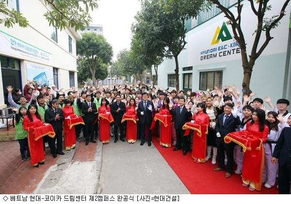 현대건설, '베트남 건설전문 기술학교' 완공