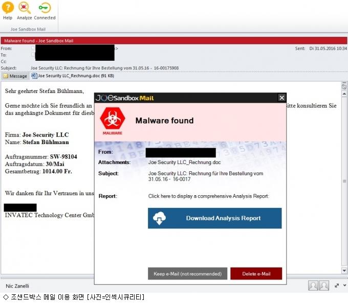 인섹시큐리티, 이메일 보안 '조샌드박스 메일' 공급