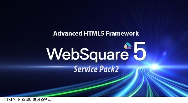 인스웨이브, 웹 UI 플랫폼 '웹스퀘어5 SP2' 출시
