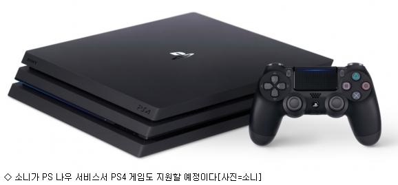 PS 나우 가입자 PS4 게임도 즐긴다