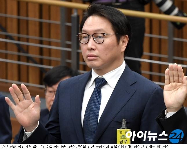 檢, 최태원 SK 회장 수사…재계 다시 '초긴장'