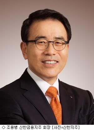 """조용병 신한지주 """"디지털 신한으로 업그레이드"""""""