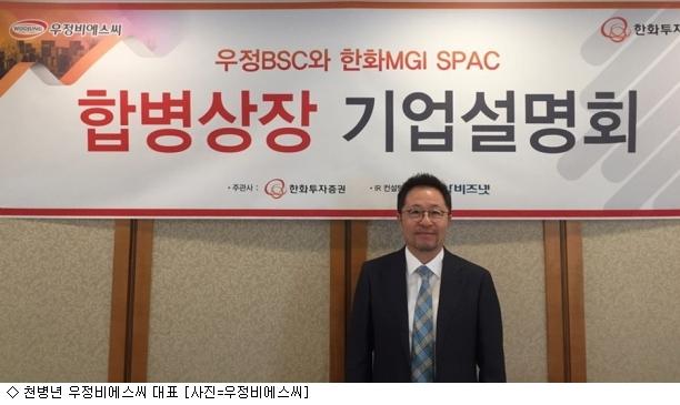 """[IPO]우정비에스씨 """"감염관리 토털 솔루션 기업 목표"""""""