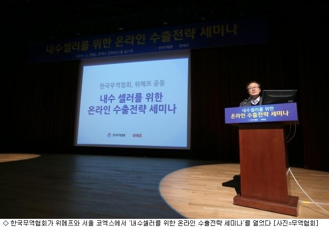 무협·위메프, '내수셀러 위한 온라인 수출전략 세미나' 개최