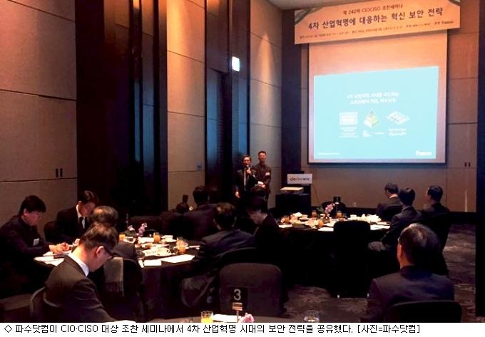 파수닷컴, '4차 산업혁명 시대 보안 전략' 공유