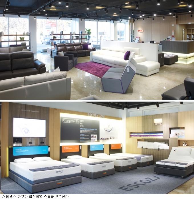 에넥스 가구, 일산에 전국 최대규모 직영쇼룸 오픈
