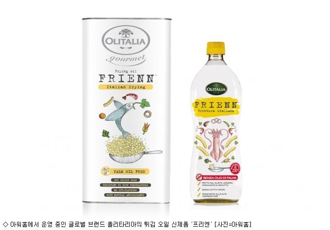아워홈, 올리타리아 튀김유 '프리엔' 국내 공급 시작
