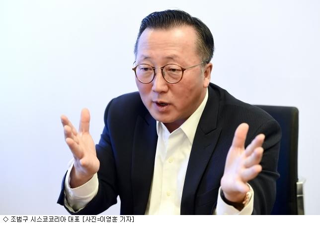 """조범구 시스코코리아 """"韓 투자 유치 늘려 함께 혁신"""""""