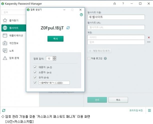 카스퍼스키랩, 무료 암호관리 앱 새 버전 출시
