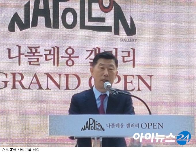 """'나폴레옹 모자 공개' 하림 회장 """"청소년에게 희망 줄 것"""""""