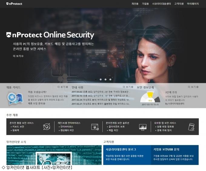 잉카인터넷, 웹사이트 전면 개편