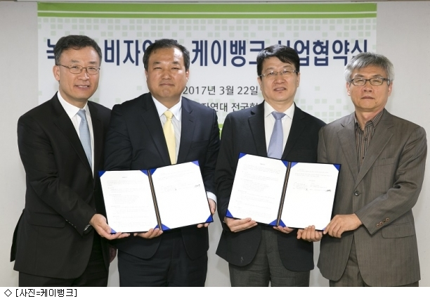 케이뱅크, 녹색소비자연대와 업무협약