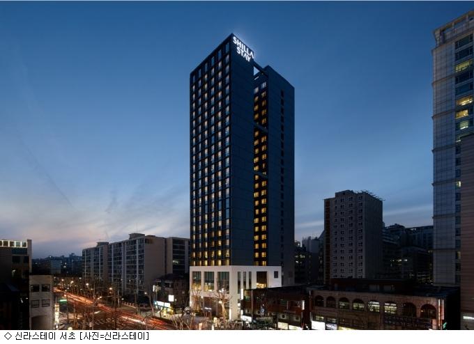신라스테이 서초, 뱅뱅사거리에 10번째 호텔 오픈