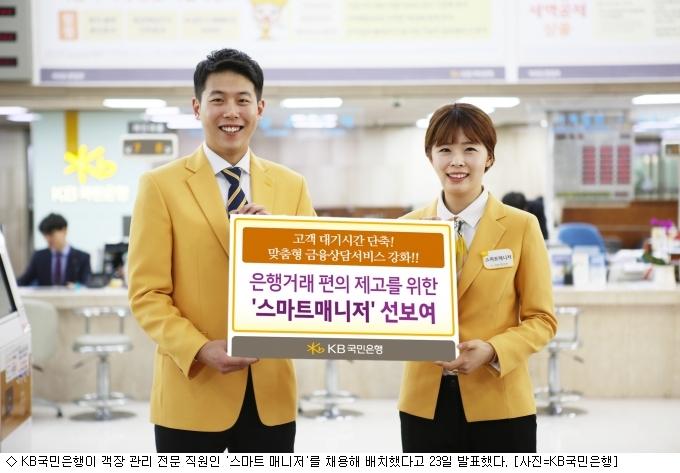 KB국민은행, 객장 관리 전문 '스마트 매니저' 도입