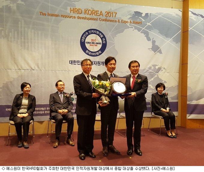 에스원, 대한민국 인적자원개발 '종합 대상' 수상