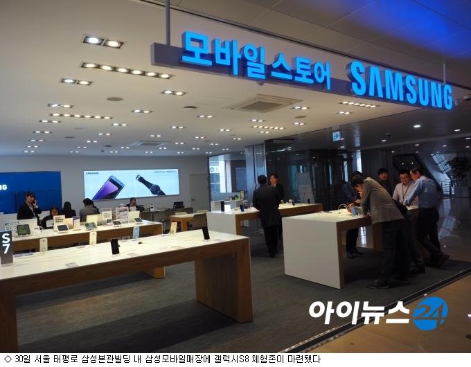 """""""갤럭시S8 직접 보세요""""…삼성, 사전체험존 운영"""
