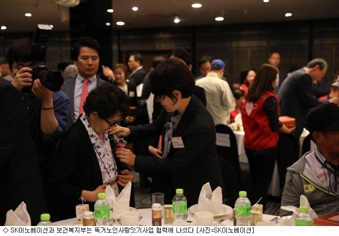 SK이노베이션-보건복지부, 독거노인사랑잇기사업 협력