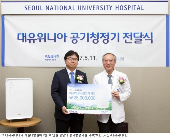 대유위니아, 서울대병원에 공기청정기 기부
