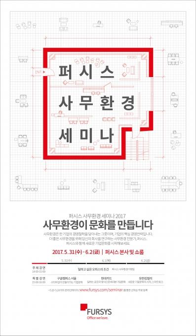 퍼시스, '사무환경 세미나 2017' 개최