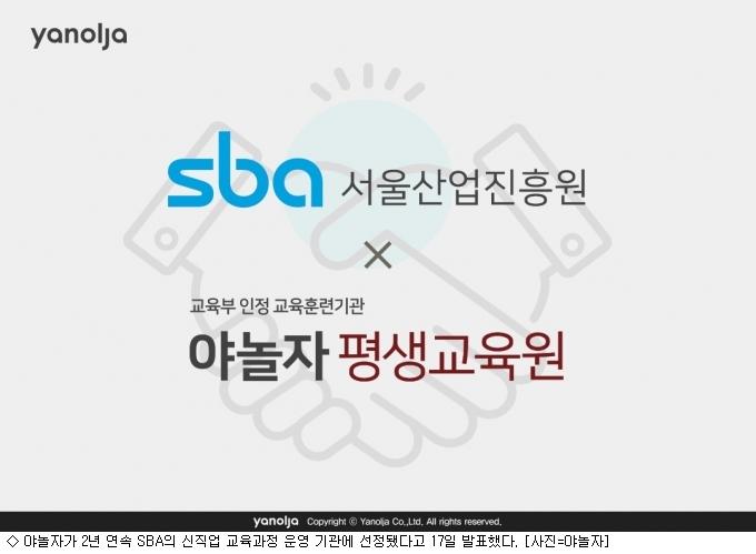 야놀자, 서울산업진흥원 직업 교육기관 2년 연속 선정