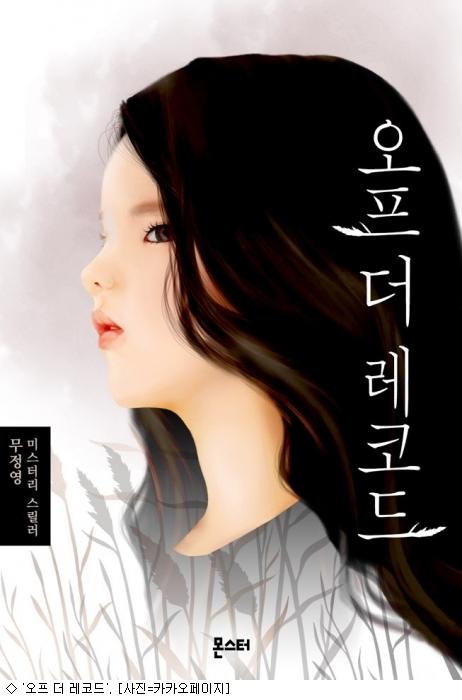 '추미스' 공모전 수상작 '오프더레코드' 카카오페이지 출간