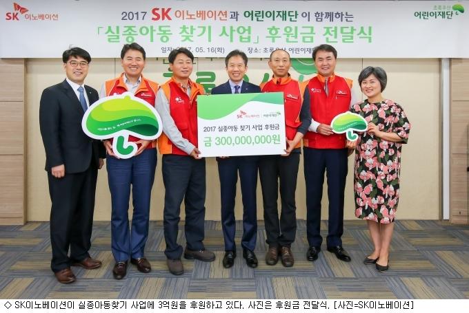SK이노베이션, 실종아동 찾기 사업에 3억 후원