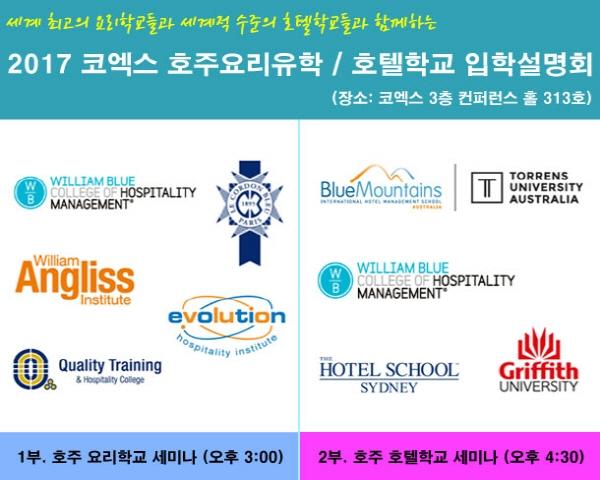 2017 코엑스 호주 요리·호텔학교 입학설명회 개최
