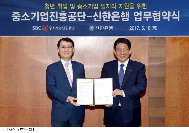 신한은행, 중진공과 청년 취업·중기 일자리지원 협약