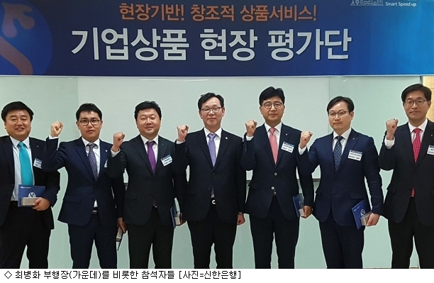 신한은행, 현장기반 '기업상품 현장 평가단' 운영