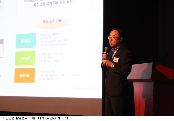 """[IPO]삼양옵틱스 """"세계적인 고성능 렌즈사 목표"""""""