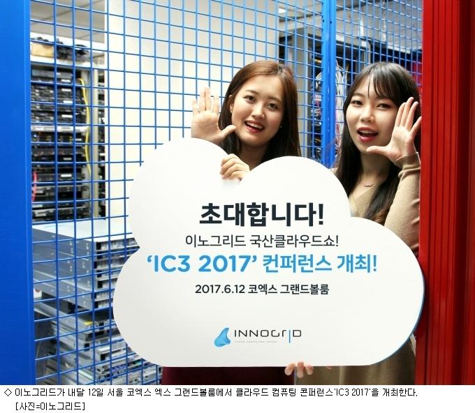 이노그리드, 내달 12일 '클라우드 컴퓨팅 콘퍼런스' 개최