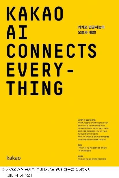 카카오, AI 인재 모집···대학서 채용설명회도 개최