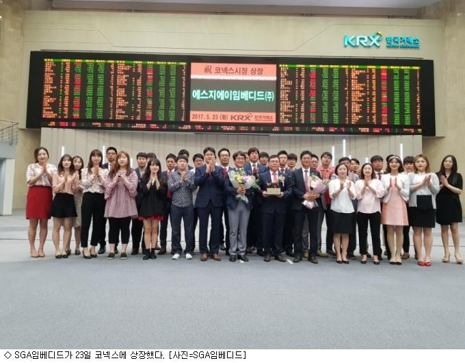 SGA임베디드, 코넥스 신규 상장