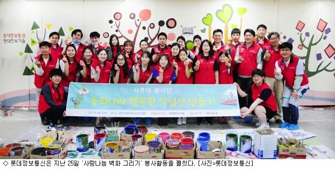 롯데정보통신, '사랑나눔 벽화그리기' 봉사활동