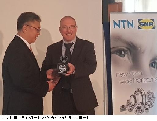 케이피에프, NTN-SNR로부터 최우수공급자상 수상