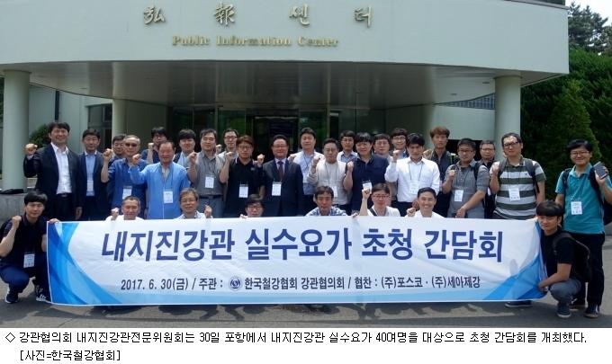 한국철강협회, 내지진 강관 실수요가 초청 간담회 개최