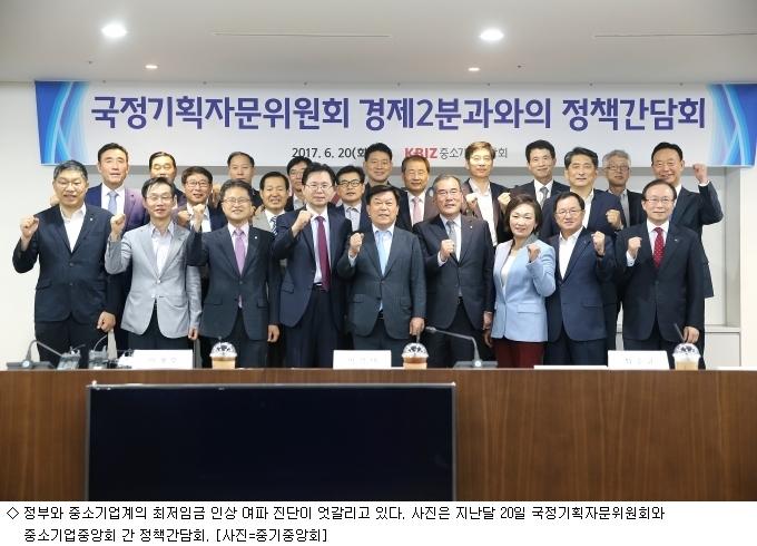 중기중앙회·중소기업청, 최저임금 인상 '설전'