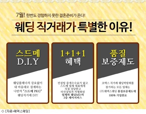 웨덱스웨딩, '코엑스 직거래 웨딩박람회' 개최