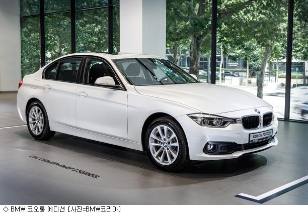 공식 딜러 30주년…'BMW 코오롱 에디션' 출시