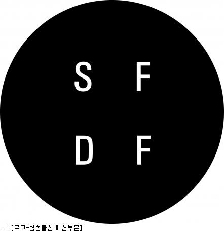 삼성물산 패션부문, 13회 SFDF 신진 디자이너 모집