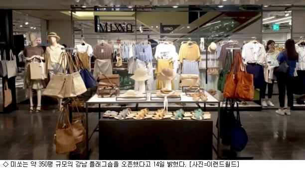 미쏘, 강남 정조준 '플래그숍' 오픈