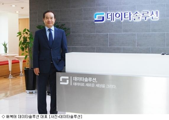 """[IPO]데이타솔루션 """"빅데이터 선도기업 될 것"""""""