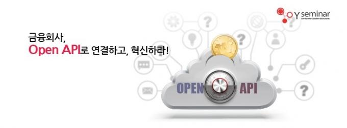 투이컨설팅, 20일 '오픈 API' 주제 세미나 개최