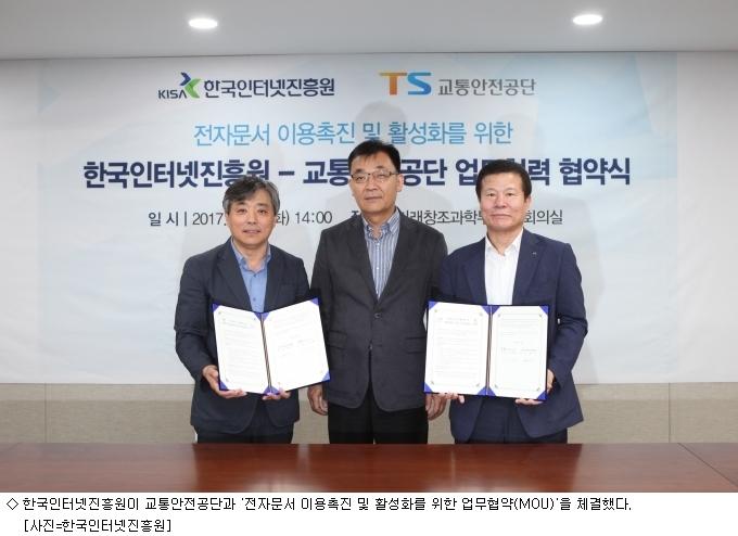 KISA-교통안전공단, 전자문서 도입·확대 '맞손'