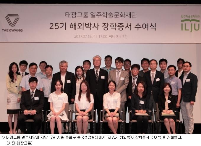 태광그룹 일주재단, 해외박사 장학증서 수여