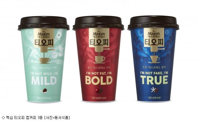 동서식품, '맥심 티오피 컵커피' 3종 출시