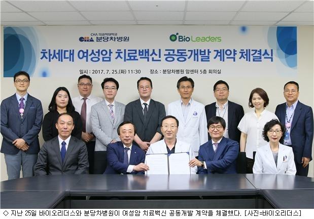 바이오리더스, 분당차병원과 여성암 치료백신 공동 개발